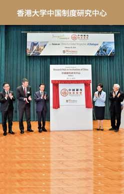 积极推动香港与祖国内地的交流合作