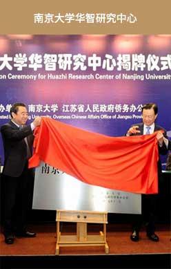 南京大学华智研究中心