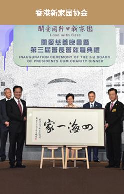 持续为香港的繁荣稳定贡献力量