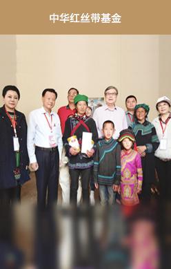 """联合20余家企业发起成立""""中华红丝带基金"""", 致力于艾滋病预防和控制工作,"""