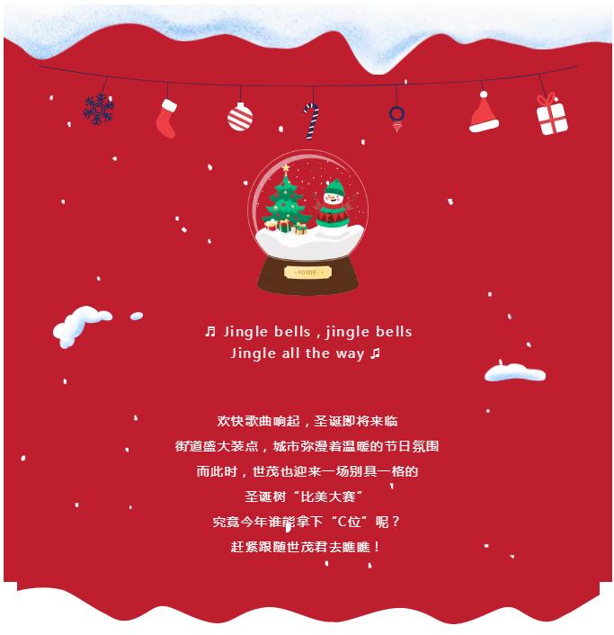 """2019世茂圣诞树""""比美大赛"""""""