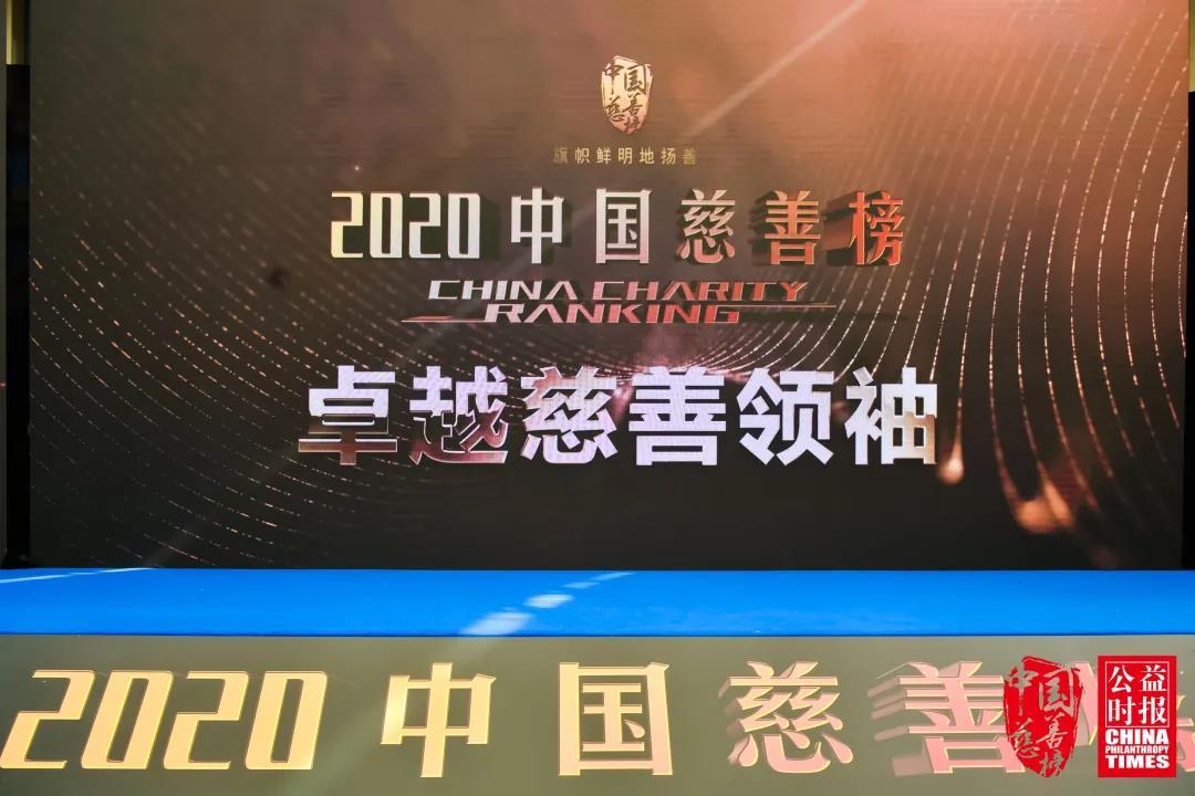 """善者茂盛   许荣茂荣膺2020中国慈善榜""""卓越慈善领袖"""""""