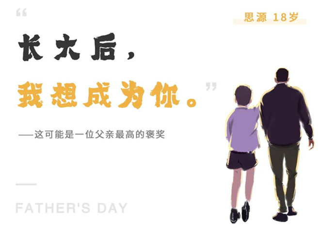 """父亲节,解锁爱博体育下载官网专属的炫""""父""""姿势!"""