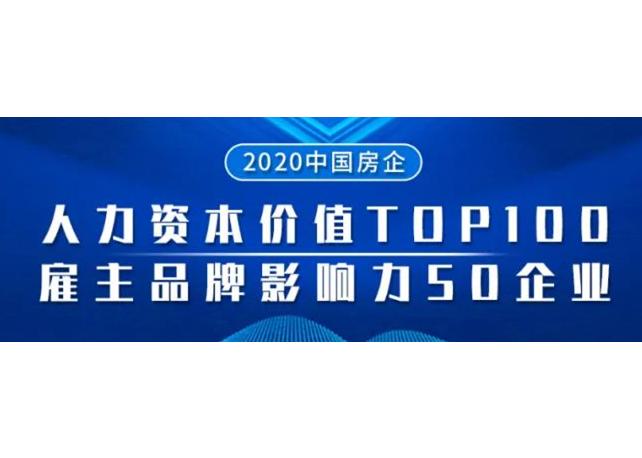 2020中国房企人力资本价值、雇主影响力成果发布现场实录