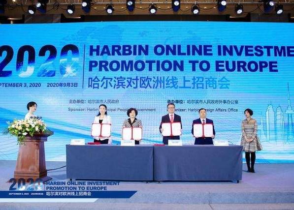 哈尔滨举办全球华商线上招商会