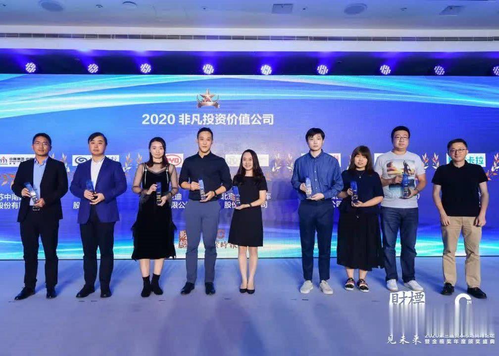 """《投资时报》""""金禧奖·2020非凡投资价值公司""""获奖名单发布"""