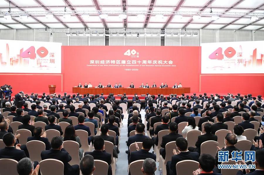 许荣茂受邀出席深圳经济特区建立四十周年庆祝大会