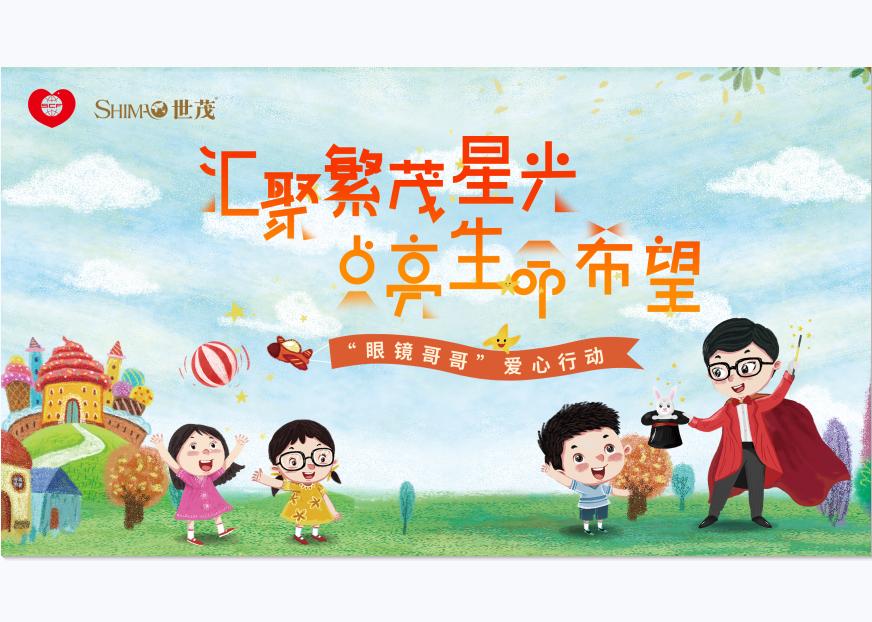 世界儿童日 | 我们帮助的孩子,现在怎么样了?