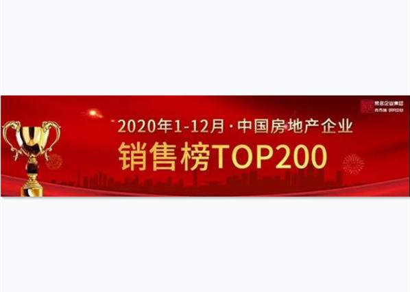 2020年中国房地产企业销售TOP200排行榜