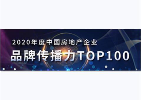 2020年中国房地产企业品牌传播力TOP100
