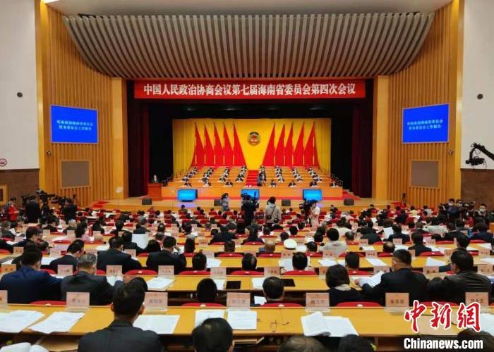 海南省政协七届四次会议开幕 委员聚焦自贸港建设