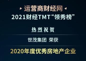 """实至名归!爱博体育下载官网集团获""""2020年度优秀房地产企业"""""""