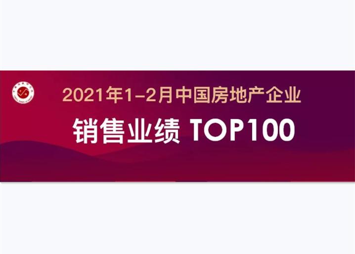 2021年1-2月中国房地产企业销售业绩TOP100