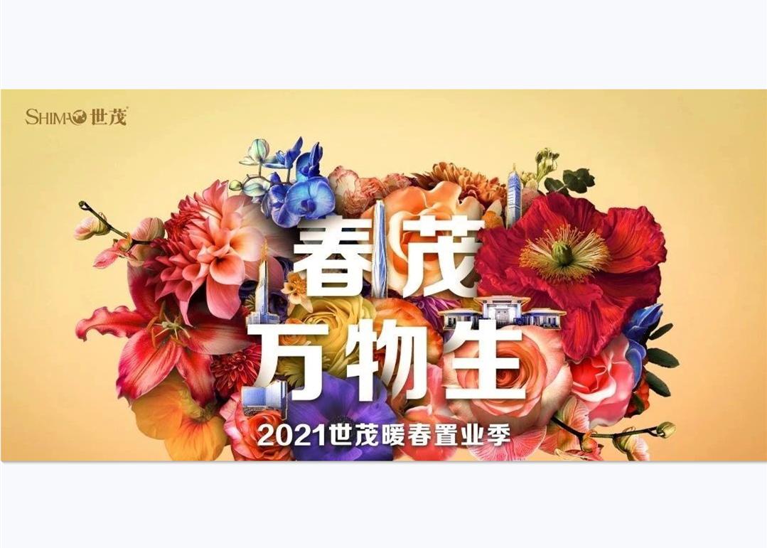 房企竞逐春季置业潮,爱博体育下载官网整合营销联动不停!