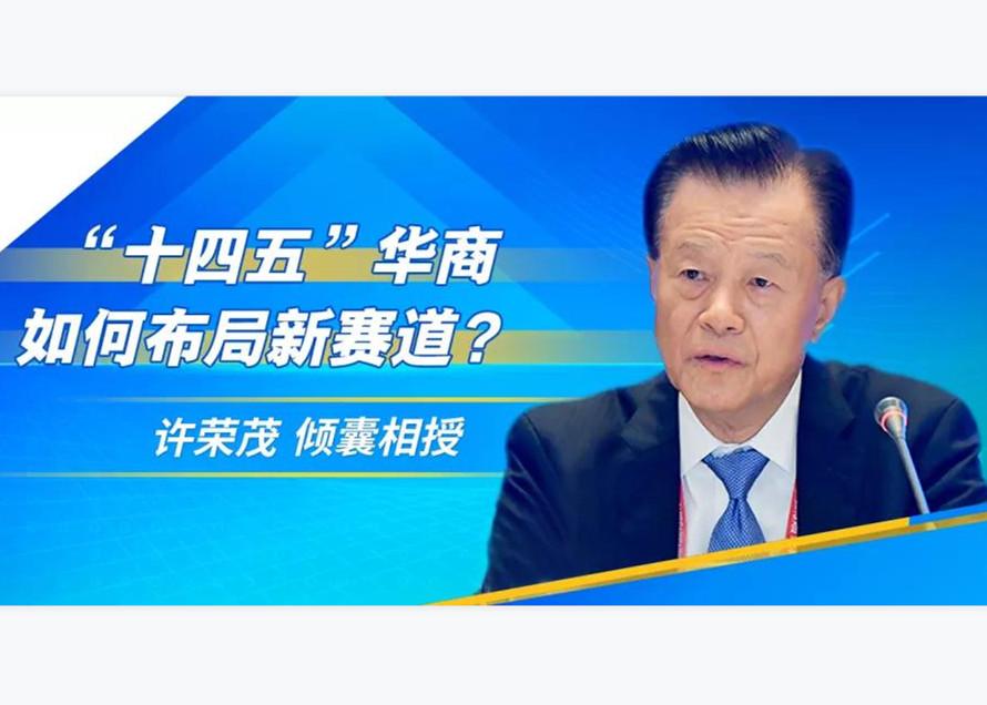"""中国焦点面对面丨""""十四五""""华商如何布局新赛道?许荣茂倾囊相授"""